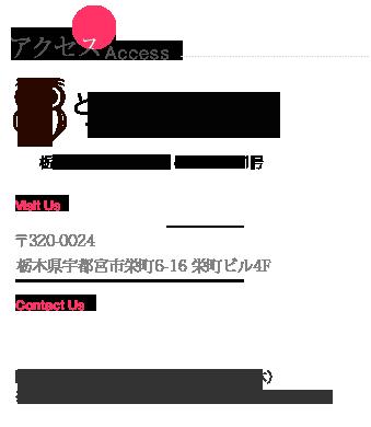 とちぎ探偵事務所栃木県公安委員会 第41140011号028-689-8622メールでのお問い合わせはこちら