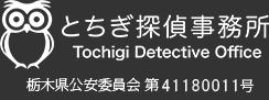 とちぎ探偵事務所