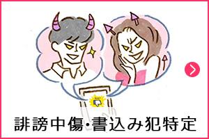 パソコン解析調査