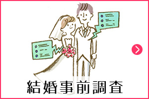 結婚事前調査